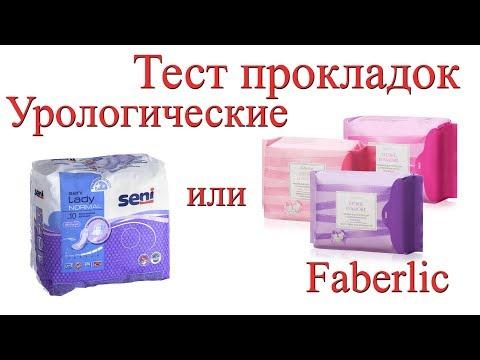 Тест. Урологические анионовые прокладки для женщин