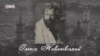 Олекса Новаківський