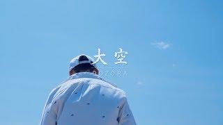 大空 / RYO the SKYWALKER
