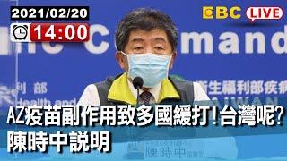 【東森大直播】AZ疫苗副作用致多國緩打!台灣呢?陳時中說明