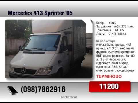 Продажа Mercedes 413 Sprinter