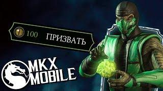 КЛАССИЧЕСКОГО РЕПТИЛИЮ МОЖЕТ ОТКРЫТЬ КАЖДЫЙ! • Mortal Kombat X Mobile