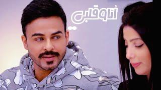 أنا و قلبي  |  الحلقة 43 |  زواج  |   #يوسف_المحمد  | Me & My Heart |  Margie  |  S1 E43