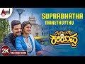 Chemistry Of Kariyappa | Suprabhatha | New 2K Video Song 2019| Chandan Achar | Sanjana | Arav Rishik