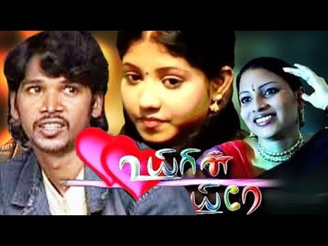 Uyirin Uyire | Tamil Full Movie | Chandru Induja Gouthamji Jaish | HD