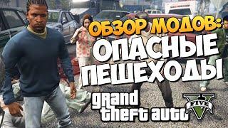 GTA 5 Mods : Melee Riot - БЕЗУМНЫЕ ПЕШЕХОДЫ