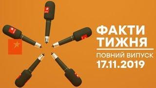 Факти тижня - полный выпуск - 17.11.2019
