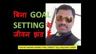 Dream/Goal/Aim/ Target  Explain by Becoming Ruby Leader Shiv Jee Bara