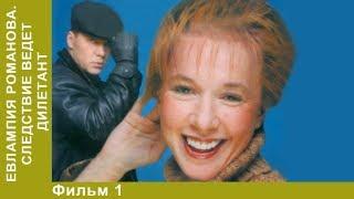 Виола Тараканова. 1 Серия. Сериал. Детективы.  StarMedia