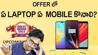 Amazon and Flipkart offers on laptops and mobiles What should i buy telugu
