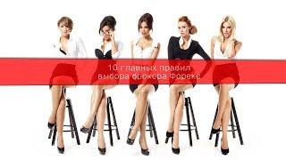 10 золотых правил выбора брокера форекс