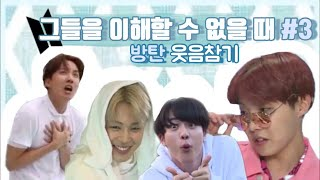 [BTS CRACK}When I can't understand them #3(BTS Try not to laugh challange)
