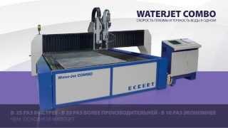 Машины комбинированной, гидроабразивной резки металлов от компании Группа Компаний КабельСнабСервис - видео