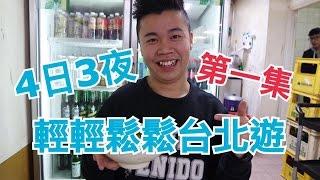 輕輕鬆鬆台北4日3夜之旅 第一集 3日用$1000洗費?