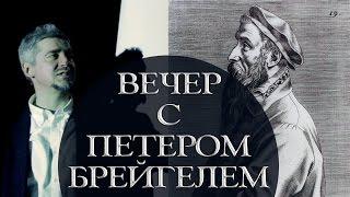 Вечер-концерт с Питером Брейгелем. Рассказывает драматург Дмитрий Минчёнок. Полная версия.