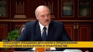 Кадровые изменения в правительстве обсудили на совещании у Президента