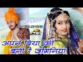 Twinkal Vaishnav Hit ►Apne Piya Ki Bani Joganiya | Sonu Joshi | Romantic Rajasthani Love Song video download