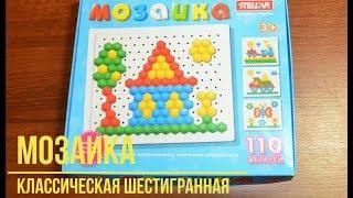 Мозаика для детей   Классическая шестигранная мозаика Stellar    Развивающие игрушки от 1 года