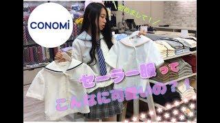 【オシャレ女子必見!】CONOMiのセーラー服ラインナップ