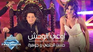 تحميل اغاني Hassan El Kholaey & Johara - Ew3a El Wa7sh | حسن الخلعي و جوهرة - اوعى الوحش MP3