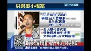 洪崇晏包圍警局 公然恐嚇局長方仰寧 [中時電子報]