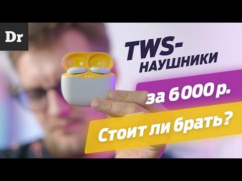 Тест JBL Tune 120 TWS -  НОРМ КАЧАЮТ!
