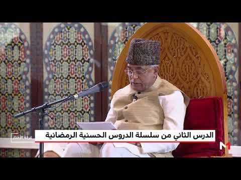 العرب اليوم - شاهد: الملك محمد السادس يترأس الدرس الثاني من سلسلة الدروس الحسنية الرمضانية