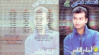 تحميل اغاني محمد محي البوم اغلي الناس - صدقتني - Mo7amd Mohey Sadateny MP3