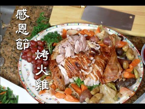 感恩節(Thanksgiving Day)必吃烤火雞!——玫瑰露烤火雞 大廚親授 中西合璧不一樣的 ...