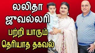 லலிதா ஜுவல்லரி பற்றி தெரியாத தகவல் | Lalitha Jewellery Owner Kiran Kumar Unkown Facts in Tamil