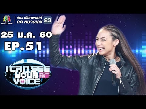 I Can See Your Voice Thailand |  EP.51 | แคทรียา อิงลิช | 25 ม.ค. 60 Full HD