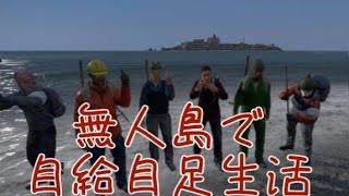無人島0円生活!監獄島で自給自足のサバイバル!