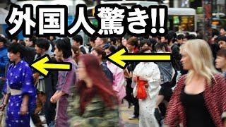 外国人衝撃!!渋谷を歩く人々の〇〇に南米から驚きの声!!その多様性に日本の凄さを見た!!海外の反応