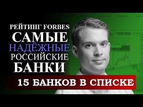 Самые надёжные российские банки по версии FORBES. Рейтинг список 15 самых надёжных БАНКОВ.
