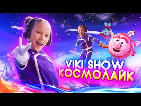 """КЛИП VIKI SHOW """"КосмоЛайк"""" Смешарики 3+ / Вики Шоу"""