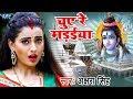 #Akshara Singh का सबसे धमाकेदार काँवर गीत 2018 - Chue Re Madaiya - Bhojpuri Kanwar Songs 2018