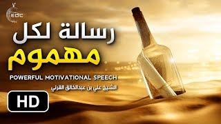 رسالة مختصرة لكل مهموم || من روائع الشيخ على بن عبد الخالق القرني