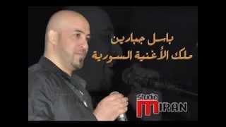 preview picture of video 'المطرب باسل جبارين - غيرك ما بختار جديد 2014'