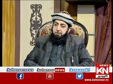 Istakhara 17 December 2020 | Kohenoor News Pakistan