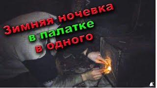 ЗИМНЯЯ НОЧЕВКА В ПАЛАТКЕ | Рыбалка на щуку | Winter overnight in tent. Fishing for pike