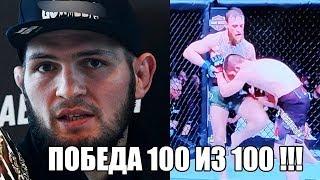 СРОЧНО! ХАБИБ В РЕВАНШЕ ПРОТИВ КОНОРА ПОБЕДИТ100 из 100! НОВОЕ ЗАЯВЛЕНИЕ О ВТОРОМ ПОЕДИНКЕ! UFC