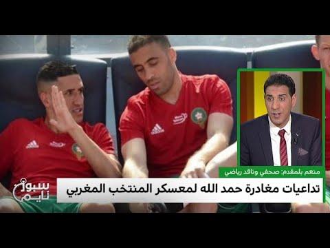 العرب اليوم - شاهد: منعم بلمقدم يكشف أسباب مغادرة حمد الله معسكر المنتخب المغربي