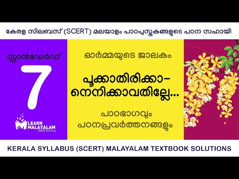 Std 7 മലയാളം - പൂക്കാതിരിക്കാനെനിക്കാവതില്ലേ. Class 7 Malayalam - Pookkathirikkan Enikkavathille.