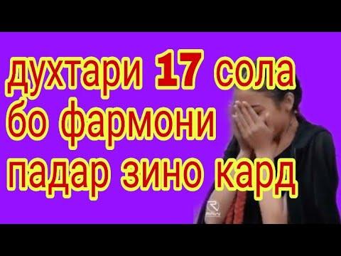 духтари  17 сола бо фармони падар зино кард 09.04.2019 г.кадамшо исоев