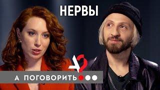 Солист группы «Нервы» о связи с Луной, скандале с Бардашем, интервью Дудя и маме // А поговорить?...