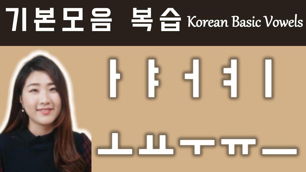 한글 기본모음 / Learn Korean