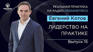 Лидерство на практике (Радислав Гандапас и Евгений Котов)