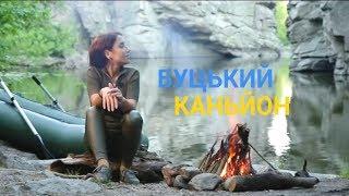 50 відтінків сірого Буцького каньйону | Україна вражає