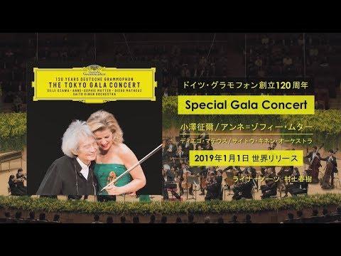 『ドイツ・グラモフォン 創立120周年Special Gala Concert』小澤征爾 & サイトウ・キネン・オーケストラ