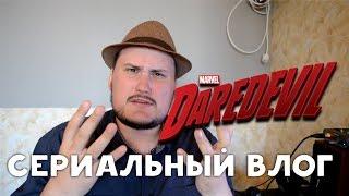 [Сериальный ВЛОГ] Сорвиголова (сезон 01, эпизод 01)